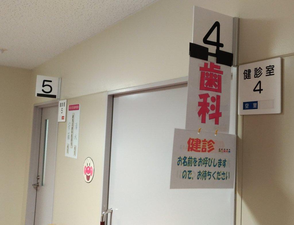 石神井保健所 歯科健診
