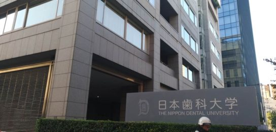 日本歯科大学 校舎