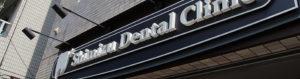Shimizu Dental Clinicの看板