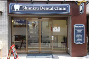 石神井公園 Shimizu Dental Clinic 外観