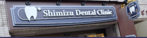 Shimizu Dental Clinic サイン