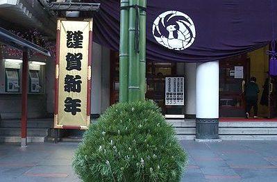 歌舞伎座の門松